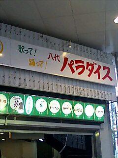 初めて熊本へ行ってきた_f0146503_2225214.jpg