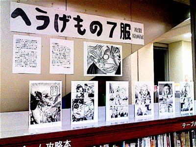 vol.430. 昨日のジュンク堂書店大阪本店_b0081338_2453539.jpg