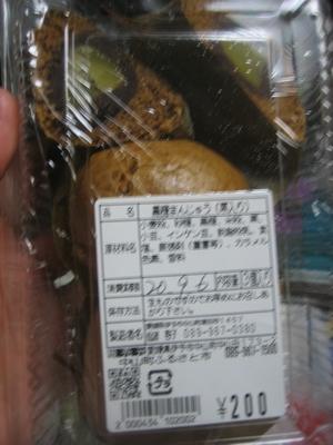 商品研究のため松山へ_f0148649_23325792.jpg