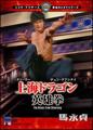 上海ドラゴン 英雄拳_b0087556_17412046.jpg