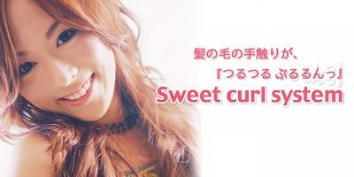 ★Sweet curl★登場です!!_e0056674_1994815.jpg