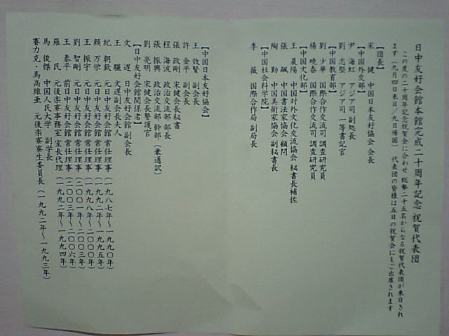 日中友好会館20周年記念レセプション開催 北京から大型代表団_d0027795_19555476.jpg