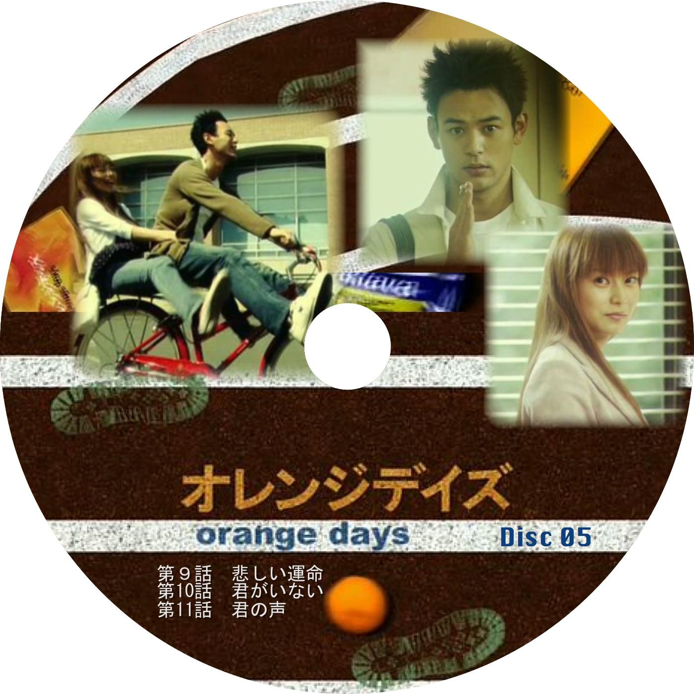 オレンジデイズ DVD-BOX メディアファクトリー 格安価格: 読書の季節