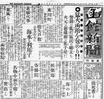 函館・大正10年大火と函館海産商同業組合事務所について_f0142606_1549876.jpg