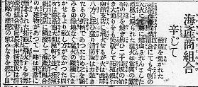 函館・大正10年大火と函館海産商同業組合事務所について_f0142606_1736516.jpg
