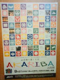 AKARIBAin2008_b0130512_18114935.jpg