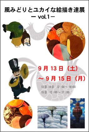 展覧会■9/13-15「風みどりとユカイな絵描き達展_e0091712_9213022.jpg