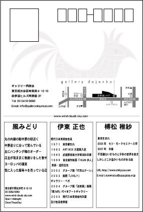 展覧会■9/13-15「風みどりとユカイな絵描き達展_e0091712_9214862.jpg