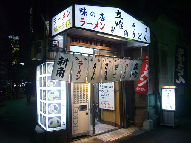 有楽町 新角 コロッケラーメン_a0016730_1503647.jpg