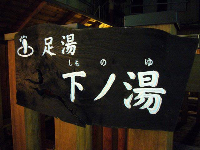 土湯温泉 下ノ湯(足湯)_a0016730_15412397.jpg