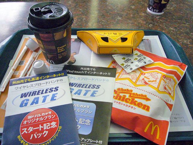 WIRELESS GATE ヨドバシカメラオリジナルプラン_a0016730_2236552.jpg