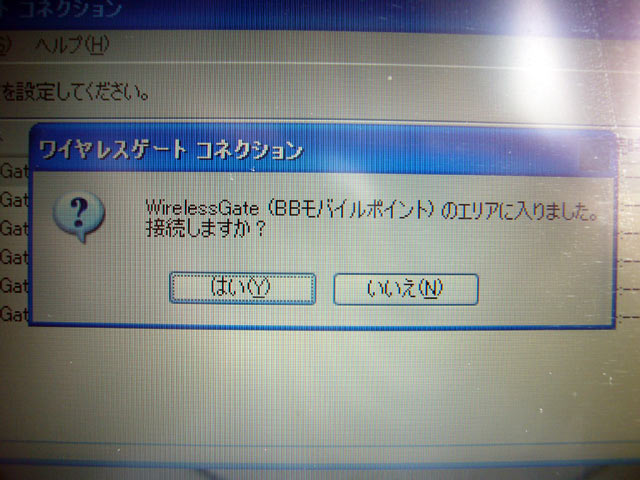 WIRELESS GATE ヨドバシカメラオリジナルプラン_a0016730_22371372.jpg