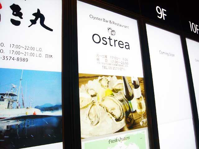 oyster bar&restaurant ostrea銀座8丁目店 レセプションパーティー_a0016730_23322058.jpg