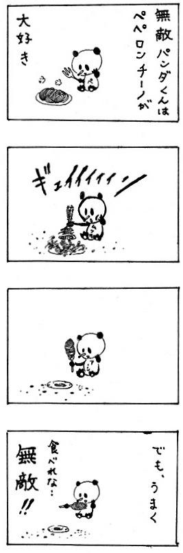 無敵パンダくんはペペロンチーノが大好き_c0170930_0514746.jpg