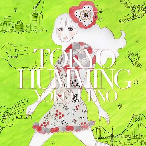 上野洋子、3年ぶりのアルバム「TOKYO HUMMING」を9月10日にリリース!!_e0025035_17211211.jpg