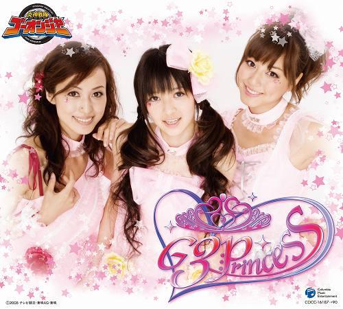 『 炎神戦隊ゴーオンジャー G3プリンセス CD-BOX』10月1日発売!!_e0025035_17372780.jpg