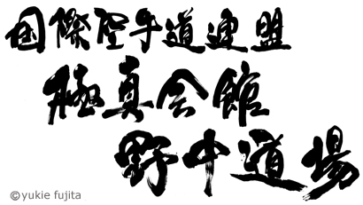 店舗ロゴ : 国際空手道連盟 極真会館「野中道場」様 _c0141944_23485734.jpg