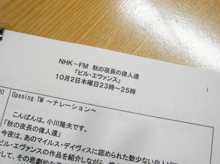 2008-09-06 NHK-FMの収録_e0021965_10504680.jpg