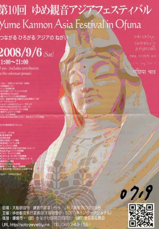 初めて「ゆめ観音アジアフェスティバルin大船」を見学:9・6_c0014967_23171494.jpg