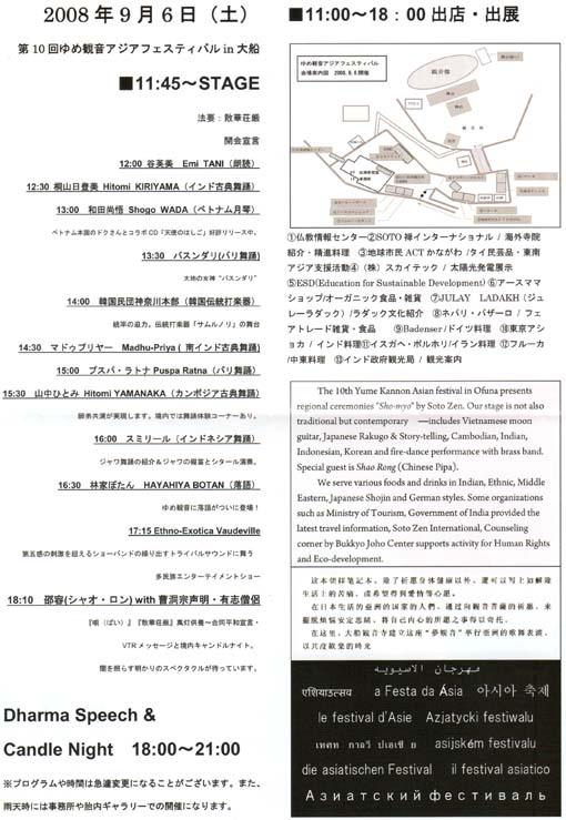 初めて「ゆめ観音アジアフェスティバルin大船」を見学:9・6_c0014967_23173765.jpg