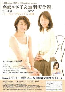 『高嶋ちさ子&加羽沢美濃 ハートフル・クラシックス2008』_e0033570_21532431.jpg
