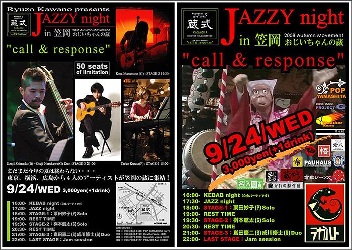 「蔵式」JAZZY NIGHT_b0052471_175758.jpg