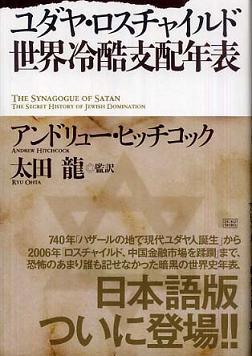 革命家ロスチャイルド:毛沢東はロスチャイルドの傀儡であった 太田龍_c0139575_7234270.jpg