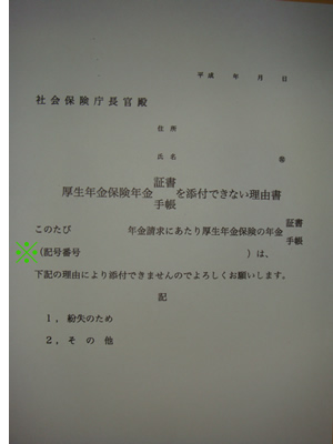 φ(.. )書類の書き方 二十_d0132289_0361858.jpg