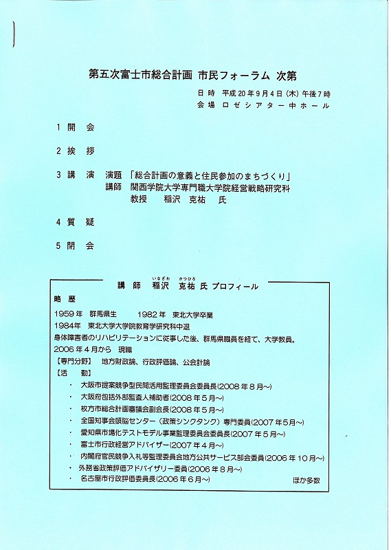 第五次富士市総合計画策定にあたっての市民フォーラム_f0141310_2229466.jpg