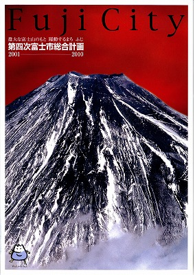 第五次富士市総合計画策定にあたっての市民フォーラム_f0141310_22303043.jpg