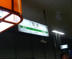 仙台で研修してきました_c0161724_22493282.jpg