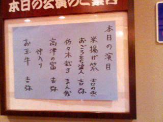 桂吉弥独演会@国立演芸場_c0076939_23563676.jpg