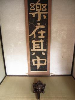 河井寛次郎記念館 いきました!_b0151262_23155397.jpg