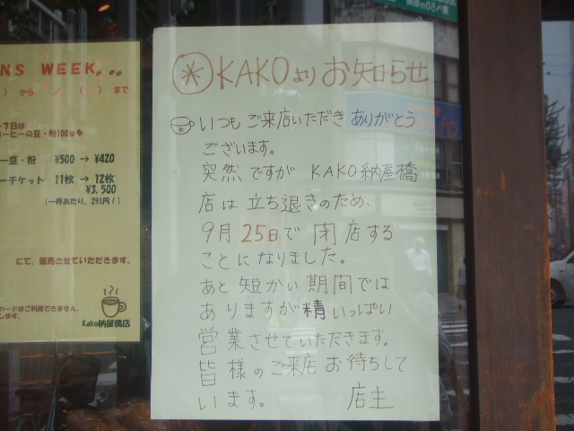 KAKO ペッパーチーズ_f0076001_10273998.jpg