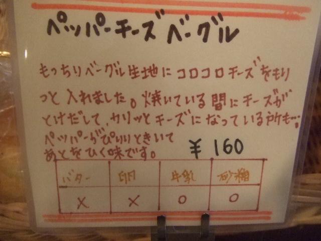 KAKO ペッパーチーズ_f0076001_1028114.jpg