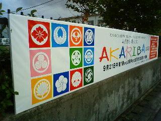 AKARIBAin2008 看板設営_b0130512_1830538.jpg