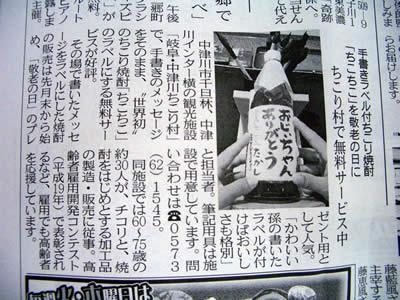 恵峰ホームニュースに敬老の日手書きラベルinちこり村_d0063218_14473817.jpg