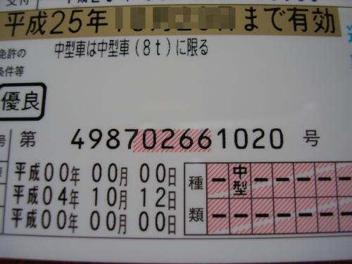 中型免許_c0120834_18141586.jpg