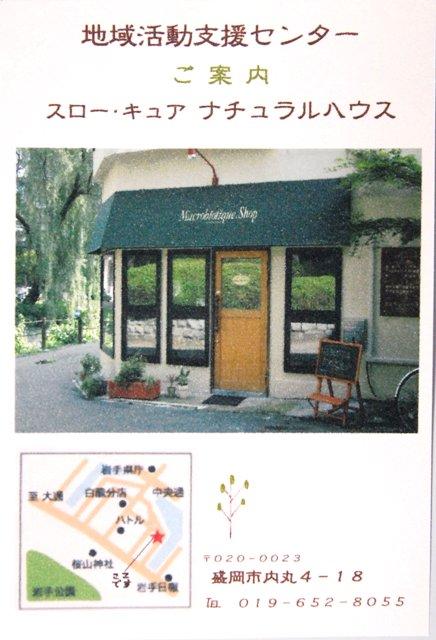 スローキュア・ナチュラルハウス_a0103650_13405256.jpg