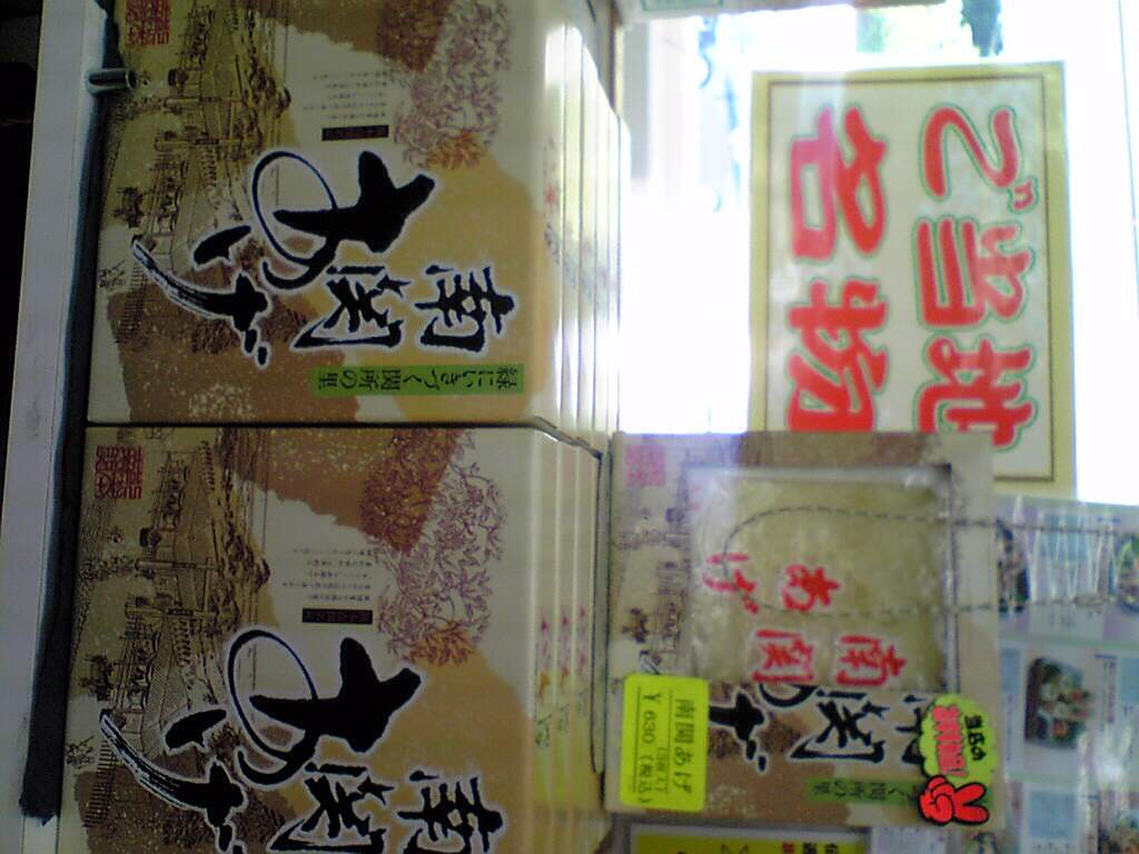 熊本のSAにて_d0029354_1255340.jpg