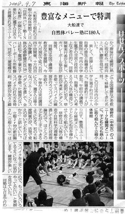 in大船渡_c0000970_82625.jpg
