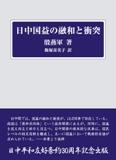 プレスリリース2008年9月8日 『日中国益の融和と衝突』出版_d0027795_1824265.jpg