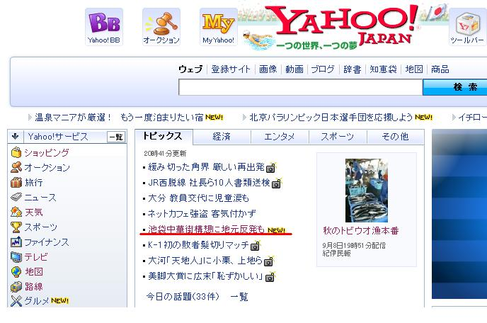 Yahoo!トップニュースに 「池袋と中国」WEB、紹介_d0027795_21375444.jpg
