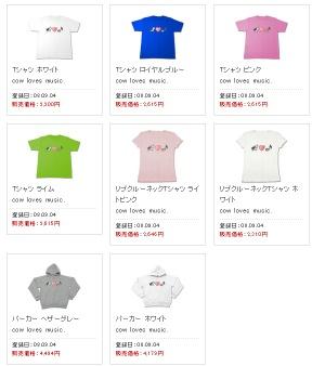 牛Tシャツ販売開始のお知らせ。_b0047734_14133729.jpg