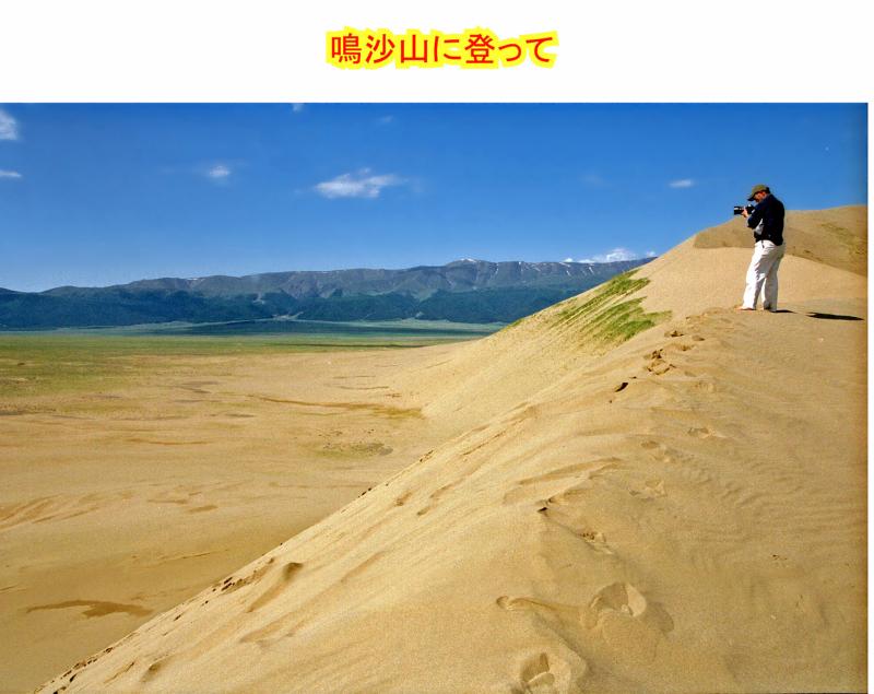 中国② ジュンガル盆地_e0108650_11142862.jpg