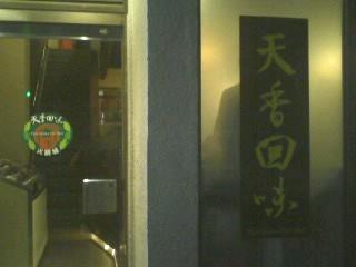 日本橋で働くOL人気店NO2_d0062076_12435972.jpg