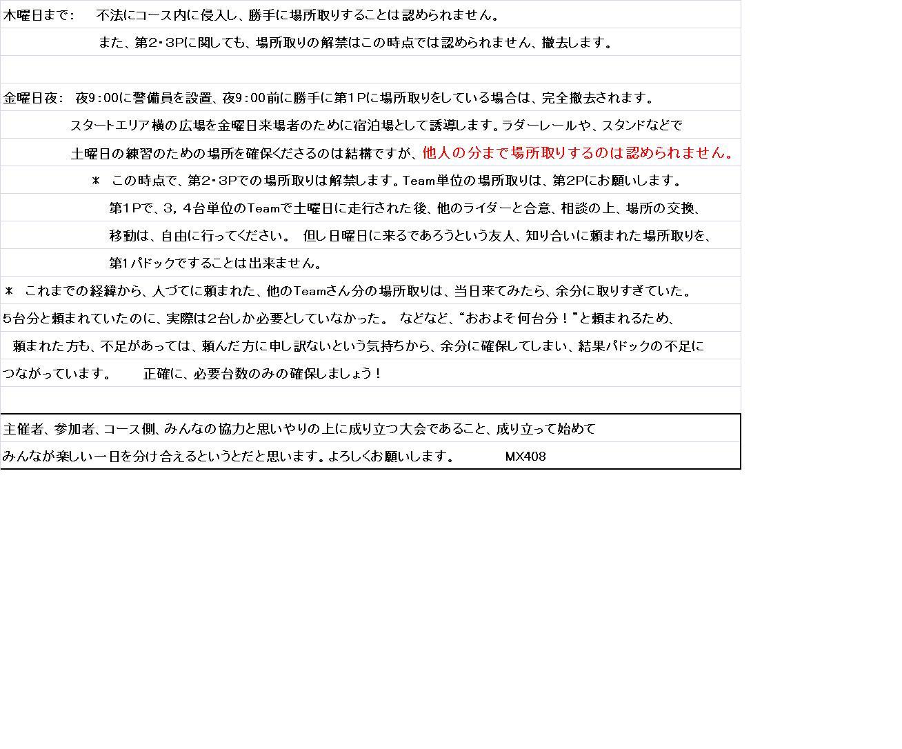 9月13日練習走行のお知らせ_f0158379_18362310.jpg