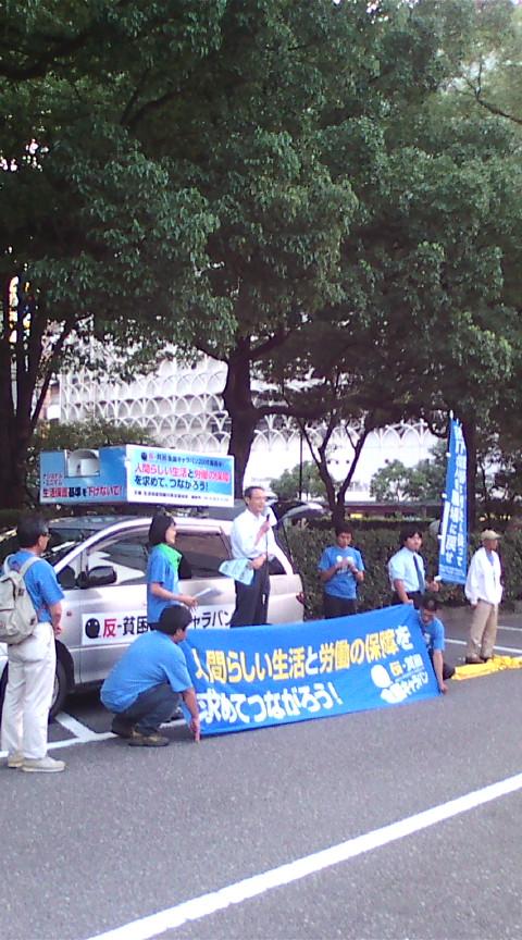 反貧困キャラバン2008広島集会_e0094315_194434.jpg