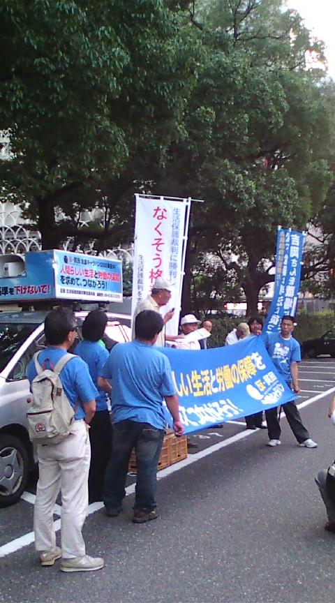 反貧困キャラバン2008広島集会_e0094315_1944391.jpg