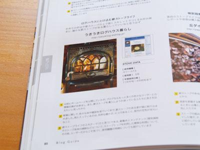 このブログが「薪ストーブの本」に載りました_f0047524_910482.jpg